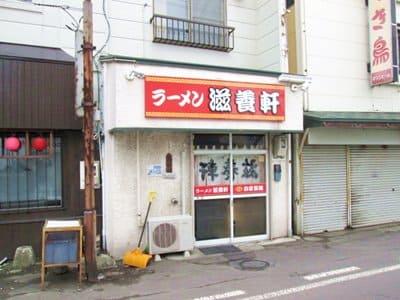 函館滋養軒