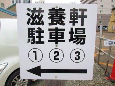 滋養軒の駐車場の看板