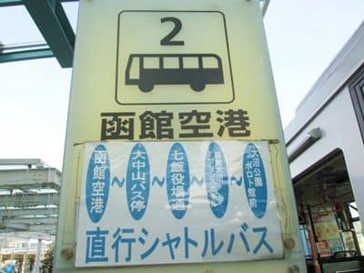 函館空港バス停2番乗り場