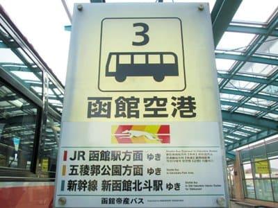 函館空港バス停3番乗り場