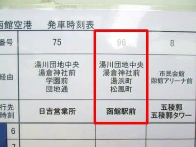 函館空港バス停2番乗り場の96系統の時刻表