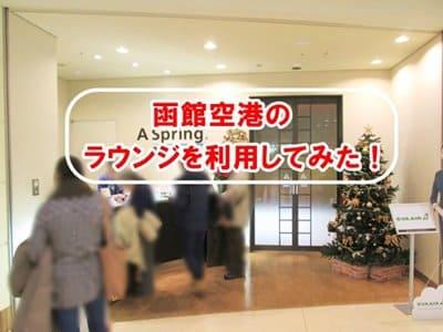 函館空港のラウンジを利用してみた!