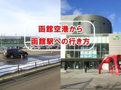 函館空港から函館駅への行き方