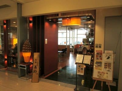 カフェ美鈴函館空港店