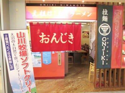 おんじき庭本函館空港店