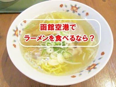 函館空港でラーメンを食べるなら?