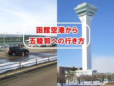 函館空港から五稜郭への行き方