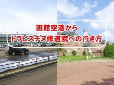 函館空港からトラピスチヌ修道院への行き方