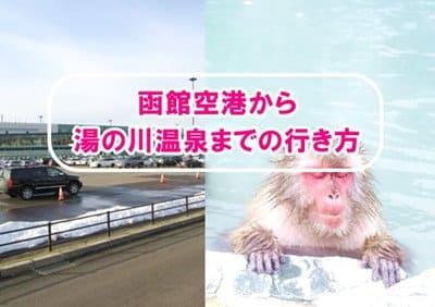 函館空港から湯の川温泉までの行き方