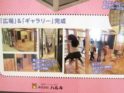 函館空港内子供用木の遊具