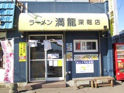 函館満龍深堀店の店舗