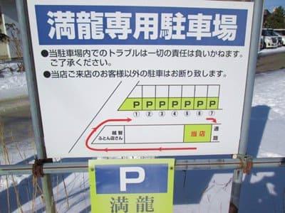満龍の駐車場の看板