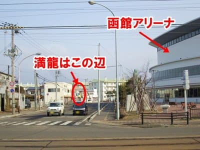 函館満龍深堀店の場所