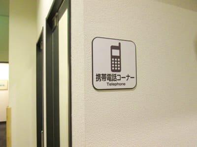 函館空港ラウンジA SPRING内の通話ブース