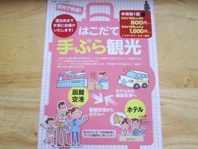 函館手ぶら観光のパンフレット
