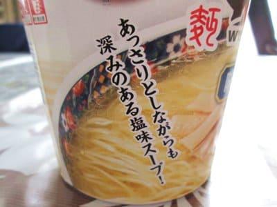 函館麺厨房あじさいのカップ麺の容器
