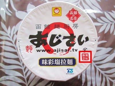 函館麺厨房あじさいのカップ麺の待ち時間