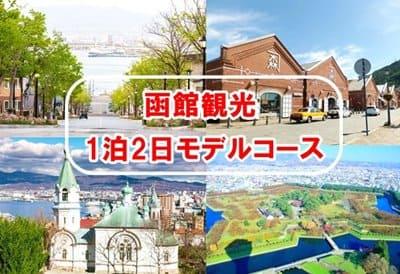 函館観光1泊2日モデルコース