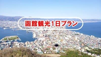 函館観光1日プラン