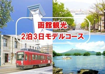 函館観光2泊3日モデルコース