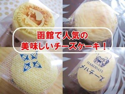 函館チーズケーキ