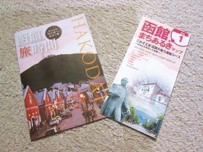 函館市で観光客向けに配布しているパンフレット