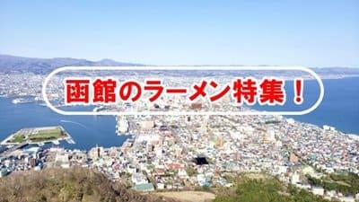 函館のラーメン特集!