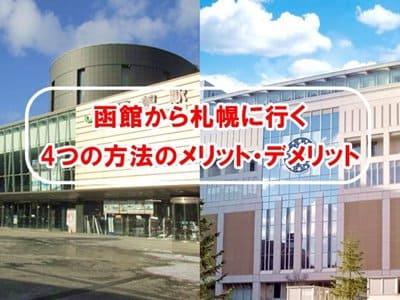 函館から札幌に行く4つの方法のメリット・デメリット