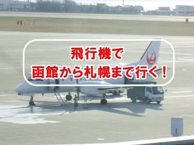飛行機で函館から札幌まで行く!