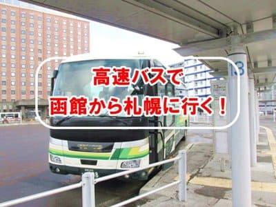高速バスで函館から札幌に行く!