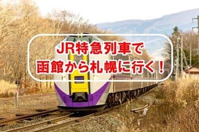 JR特急列車で函館から札幌に行く!
