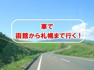 車で函館から札幌まで行く!