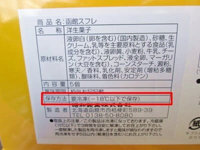函館スフレの保存方法