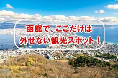 函館で、ここだけは外せない観光スポット!