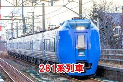 キハ281系