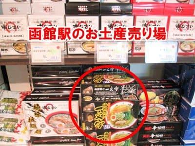 函館駅土産物売り場のラーメンコーナー