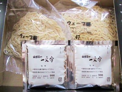 函館麺や一文字お土産用ラーメンの中身