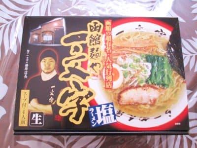 函館麺や一文字お土産ラーメン