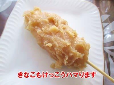 函館銀月のきなこだんご