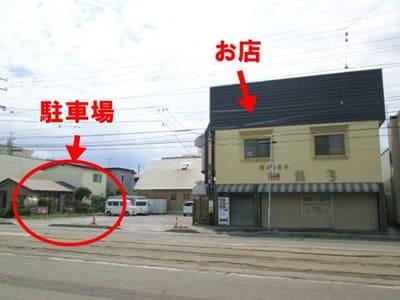 函館銀月の駐車場