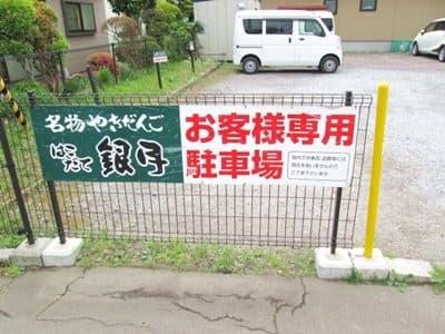 函館銀月の駐車場の看板