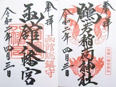 函館八幡宮と鶴若稲荷神社の御朱印