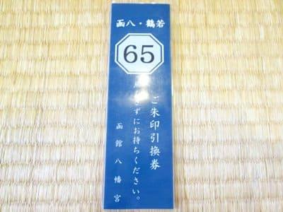 函館八幡宮で御朱印を書いていただくときに渡される番号札
