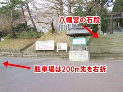 函館八幡宮の駐車場への行き方1