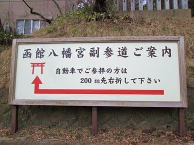 函館八幡宮の駐車場への行き方2