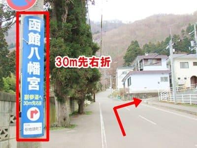 函館八幡宮の駐車場への行き方5