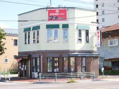 新函館ラーメンマメさんのお店