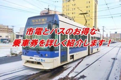 函館の市電とバスのお得な乗車券を詳しく紹介します!
