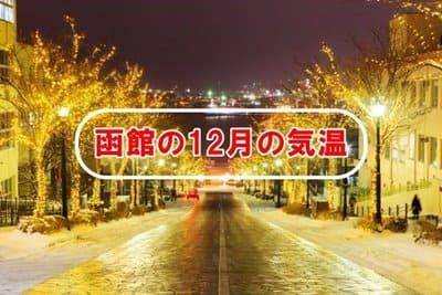 函館の12月の気温