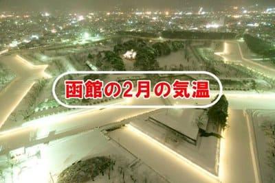 函館の2月の気温
